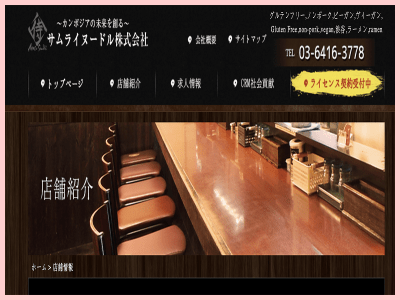 Samurai Noodle Company